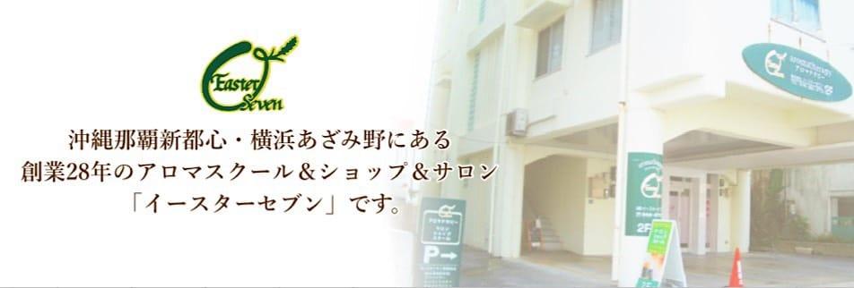 沖縄新都心・横浜あざみ野のアロマテラピースクール&サロン/日本アロマ環境協会AEAJ総合資格認定校イースターセブン